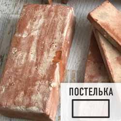 Лофт плитка Вековой (элемент постелька) ЦКВп Царский Кирпич из старинного кирпича