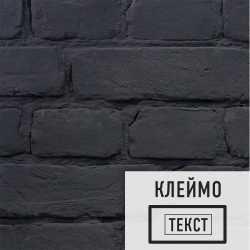 Лофт плитка с клеймом Black (элемент постелька), бетон DKB114477Bl LOFTStyle